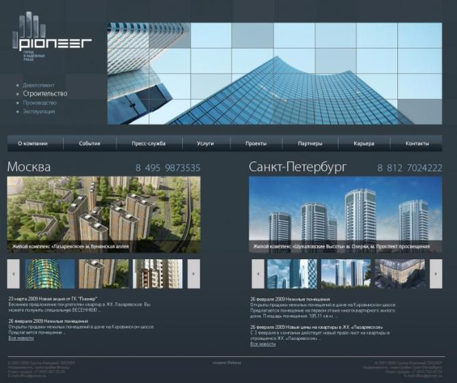 Группа компаний пионер сайт сайт группа компаний рост